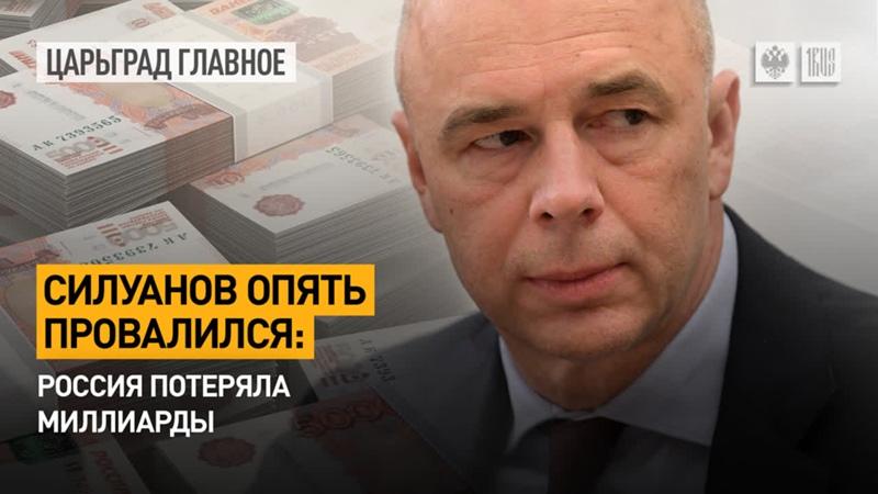 Силуанов опять провалился Россия потеряла миллиарды
