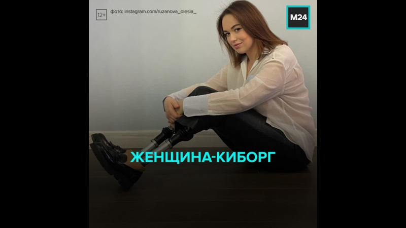 В 22 года потеряла обе ноги но не потеряла любовь к жизни Москва 24