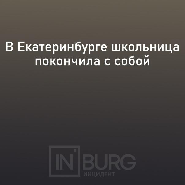 Екатеринбургская школьница, учившаяся в десятом кл...