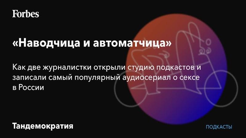 «Наводчица и автоматчица» как две журналистки открыли студию подкастов и записали самый популярный аудиосериал о сексе в России