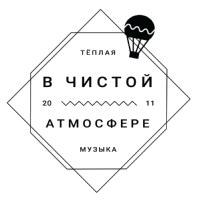 Логотип В Чистой Атмосфере