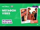МегаФон_ЛАУД и Kasseta