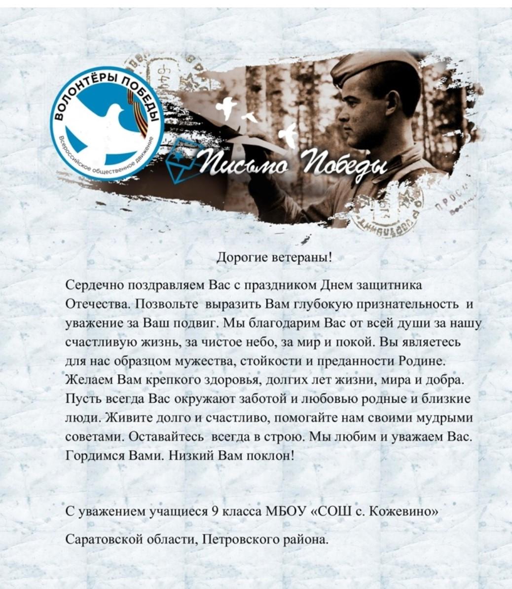 Петровчане присоединились к акции «Письмо Победы»
