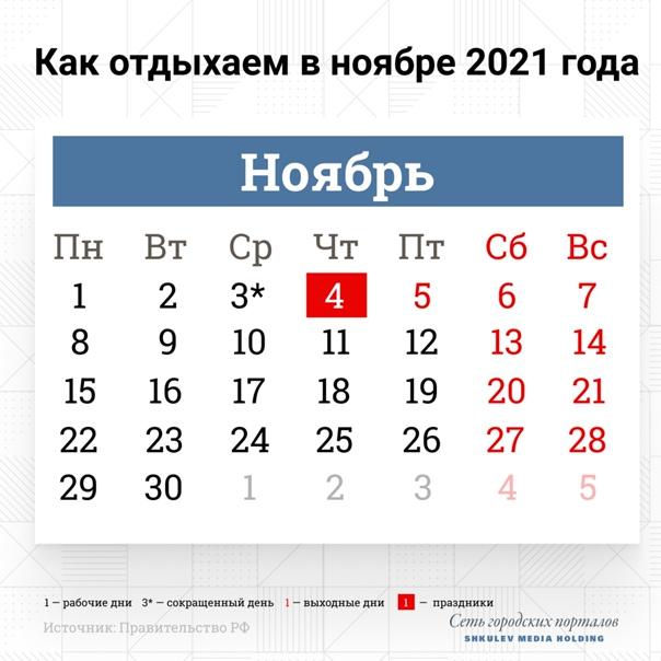 Россиян ждут длинные выходныеИз-за Дня народного е...