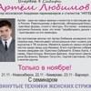Семинар-Артема-Любимова В-Сибири