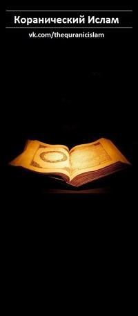 Коранический Ислам