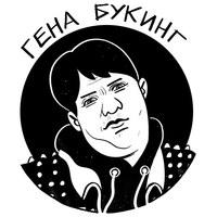 Логотип ГЕНА БУКИНГ Екатеринбург