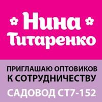 Нина Титаренко