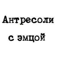 Логотип Антресоли с эмцой