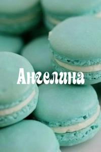 Дмитриева Ангелина