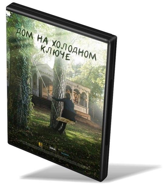 "Детективная мелодрама ""Дом на холодном ключе"" (4 серии)."