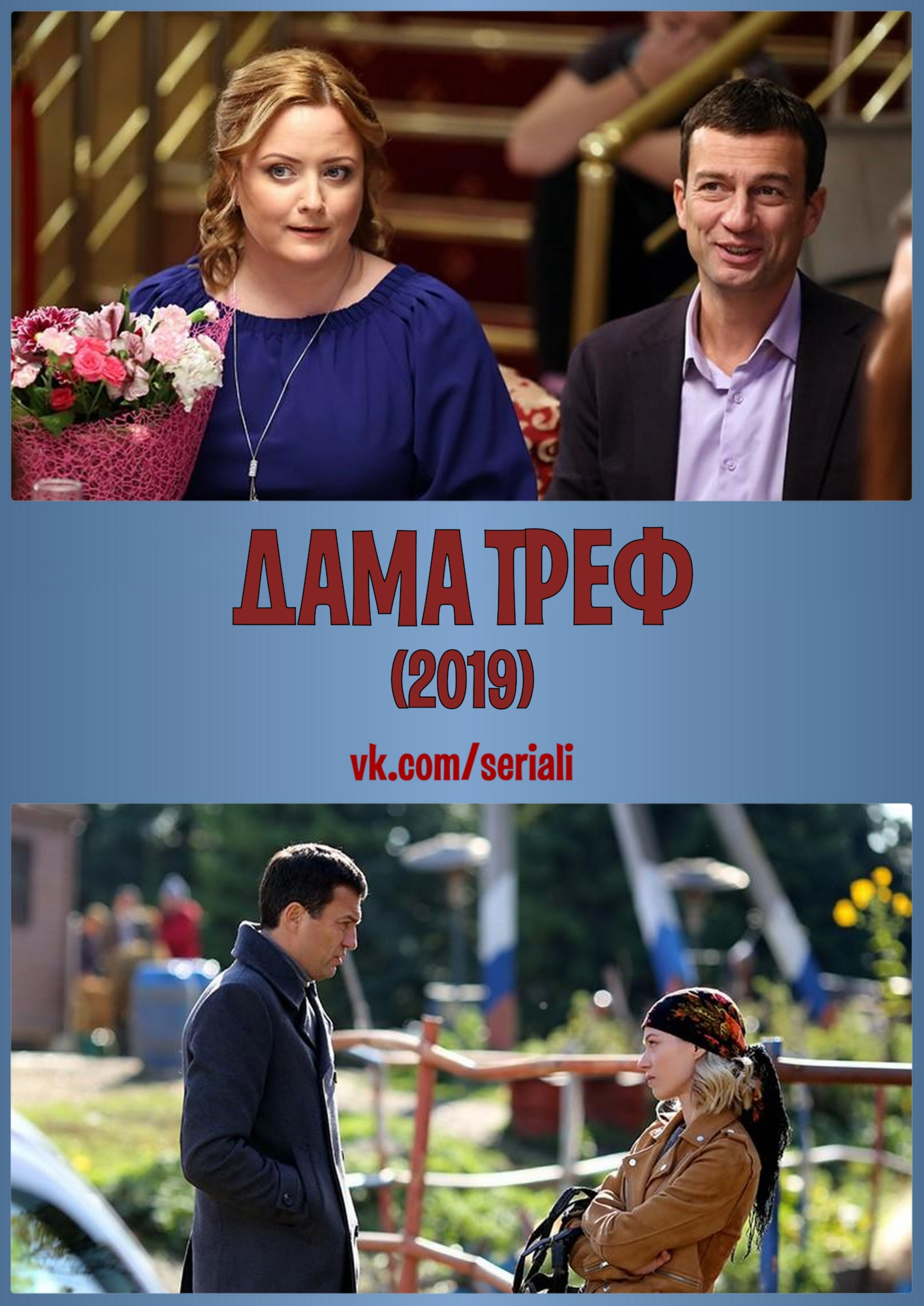 Детектив «Дама треф» 1-2 серия из 2 (2019) HD