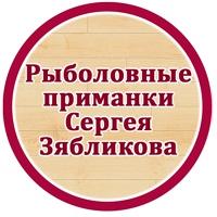 Воблеры и блёсны Зябликова VOB58.ru