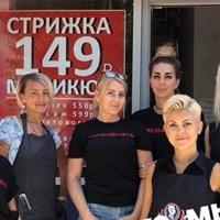 Вакансии салона ФССК ЦирюльникЪ в г. Ухта