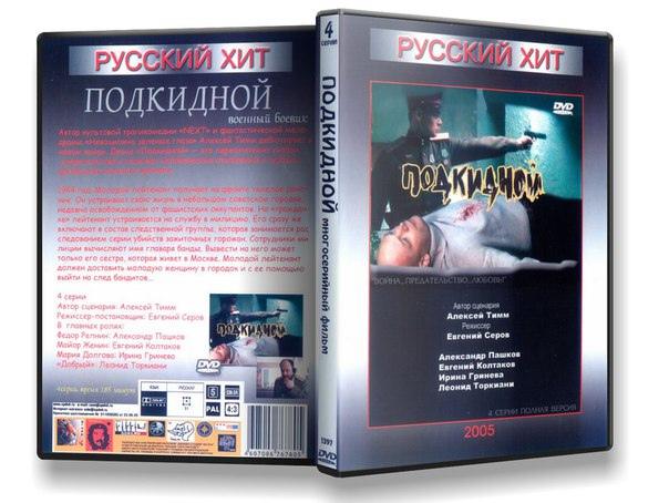 В день рождения Александра Пашкова.