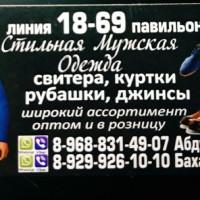 Баха Асроров