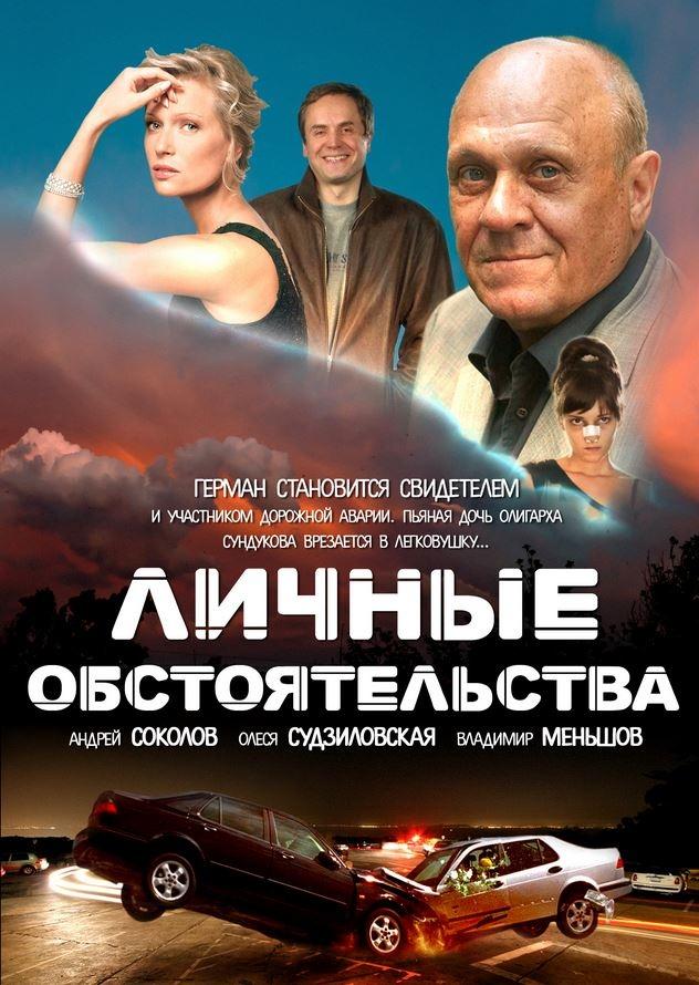 Криминальная мелодрама «Личныe oбcтoятельcтвa» (2012) 1-8 серия из 8 HD