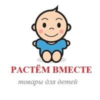 РАСТЁМ ВМЕСТЕ   товары для детей