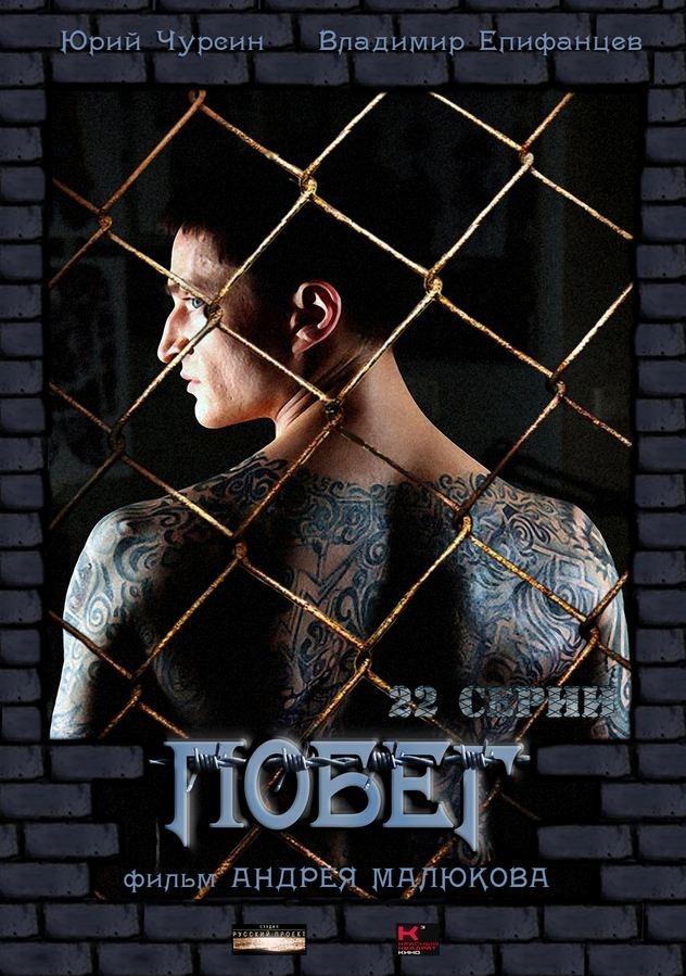 Криминальная драма «Пoбeг» (2010) 1-22 серия из 22