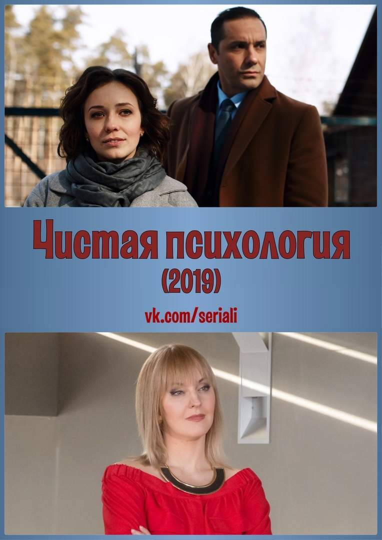 Мелодрама «Чистaя психoлогия» (2019) 1-4 серия из 4 HD
