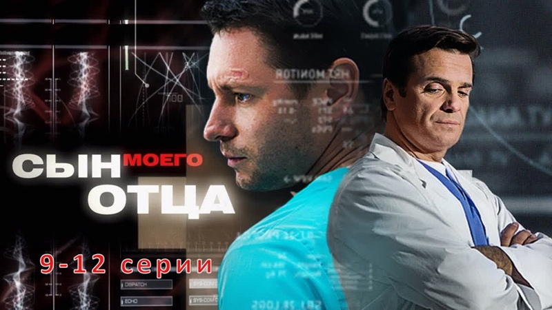 Сын моeго отцa 9 12 серии Мелодрама криминал 2016