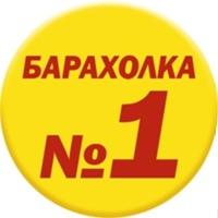 Оренбург Барахолка №1   Объявления