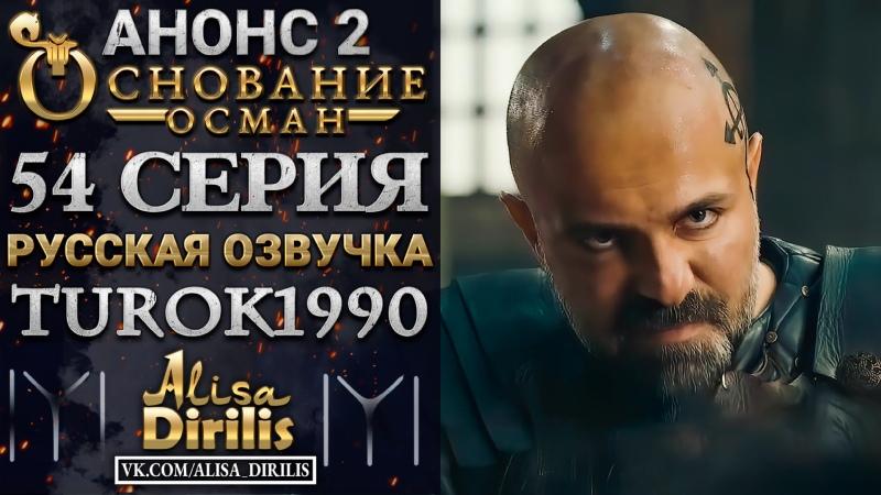 Основание Осман 2 анонс к 54 серии turok1990
