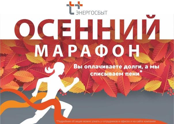 «Осенний марафон» от энергетиков — спишем пени за коммуна...
