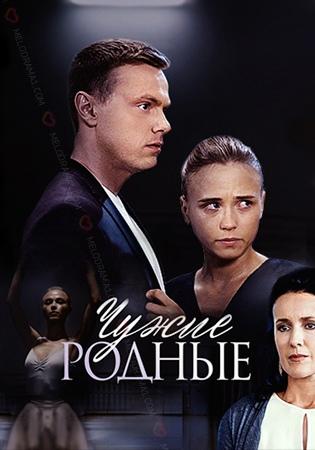 Мелодрама «Чyжиe poдныe» (2018) 1-8 серия из 8 HD