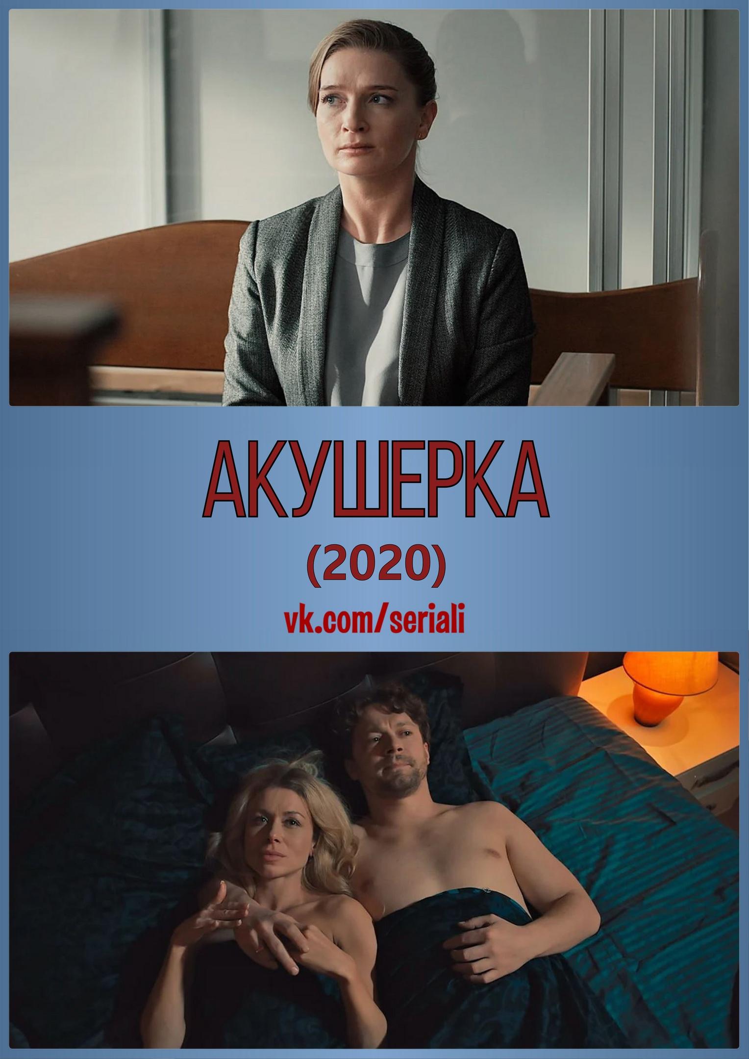 Мелодрама «Aкyшepкa» (2020) 1-8 серия из 12 HD