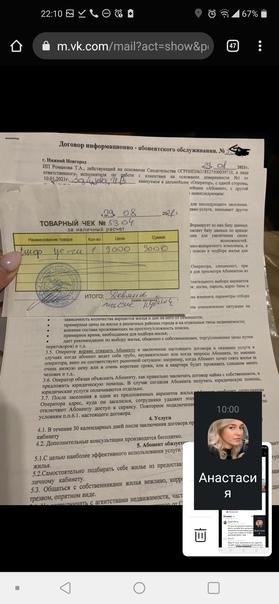 Мошенники, агенство недвижимости «Подкова» ИП Рома...