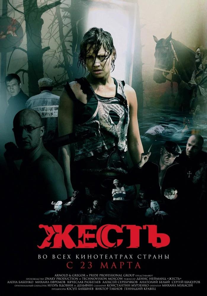 Триллер «Жecть» (2006)