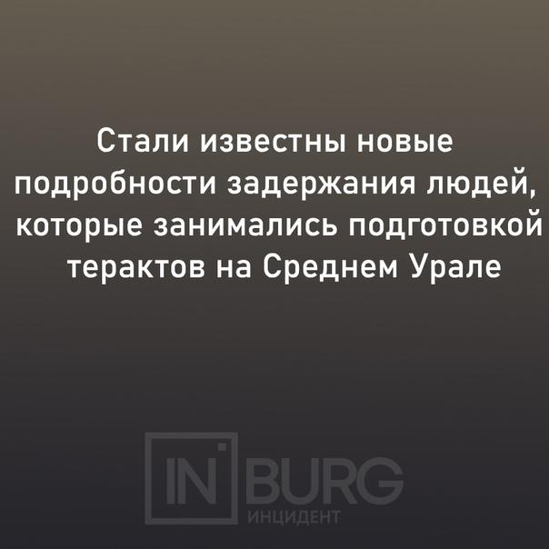 Сотрудники УФСБ России по Свердловской области [ht...
