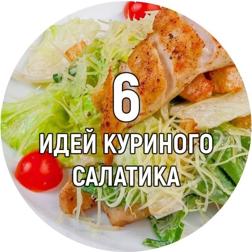 6 идей салатиков с курицей: можно даже на ночь!