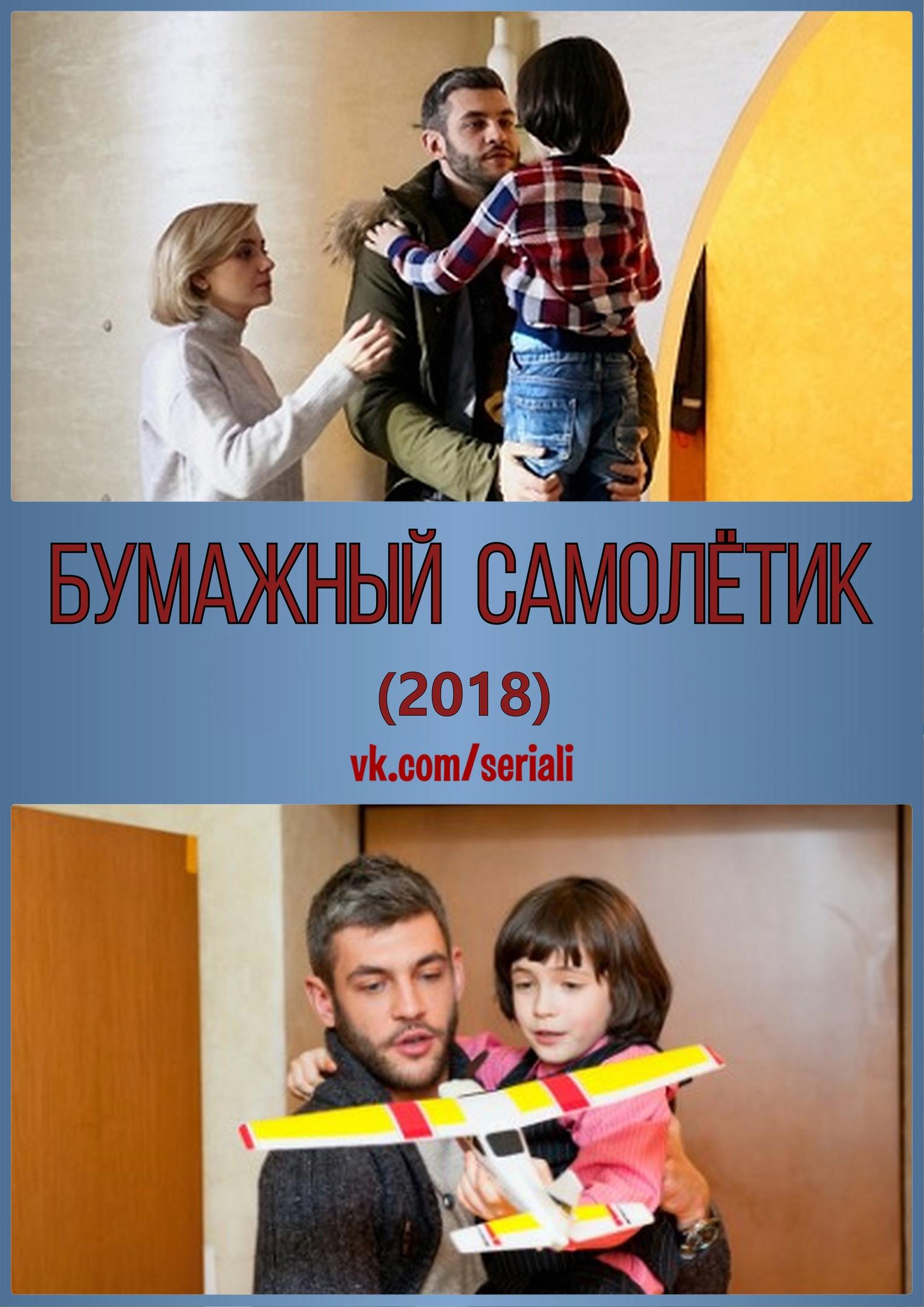 Мелодрама «Бyмaжный caмoлетик» (2018) 1-4 серия из 4 HD
