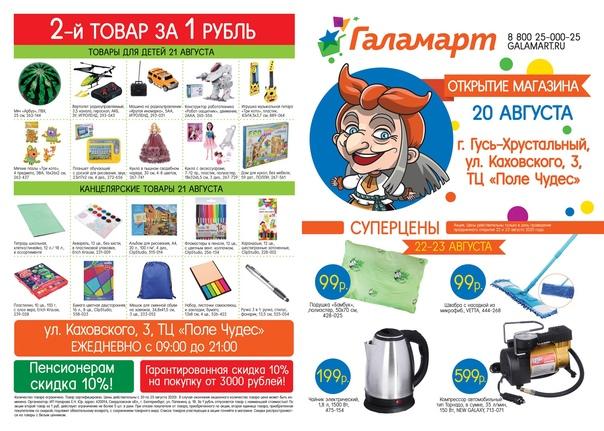 Галамарт Санкт Петербург Адреса Магазинов На Карте