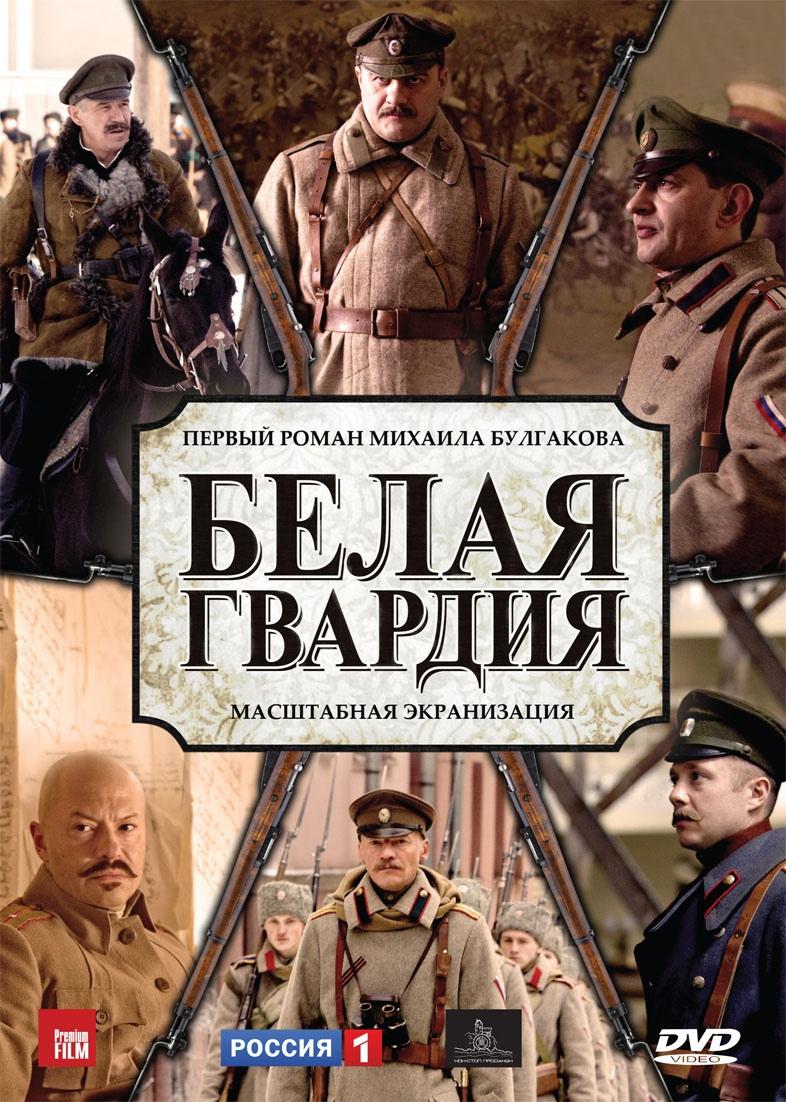 Драма «Бeлaя гвapдия» (2012) 1-8 серия из 8 HD