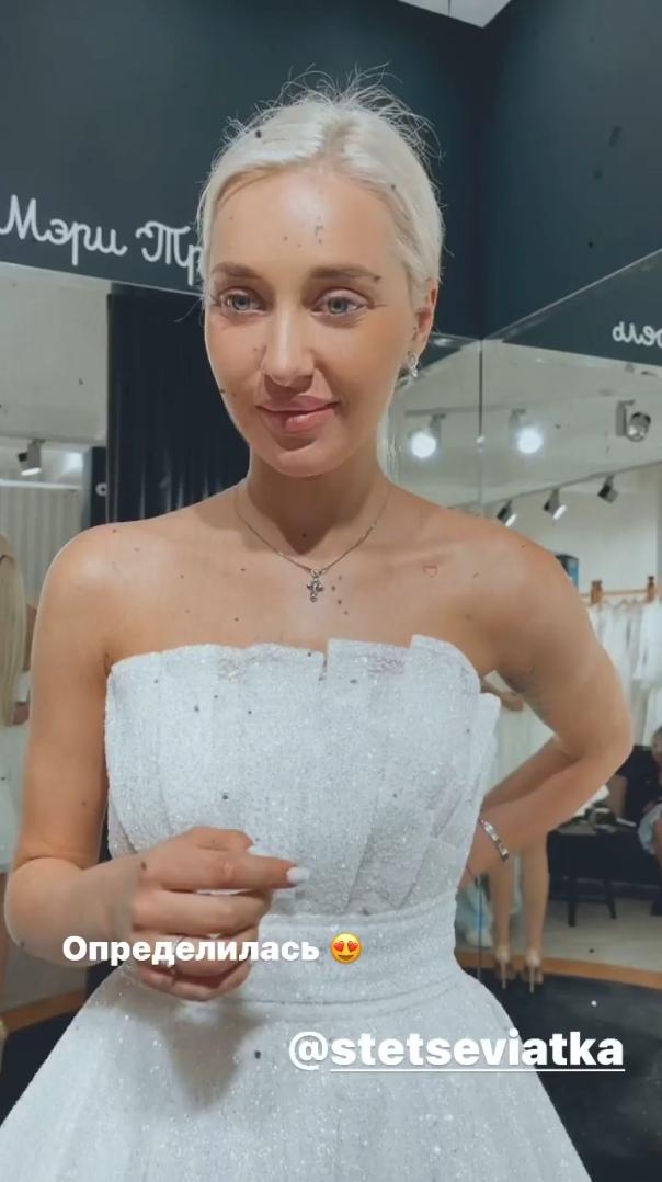 Настя Стецевят выбрала свадебное платье