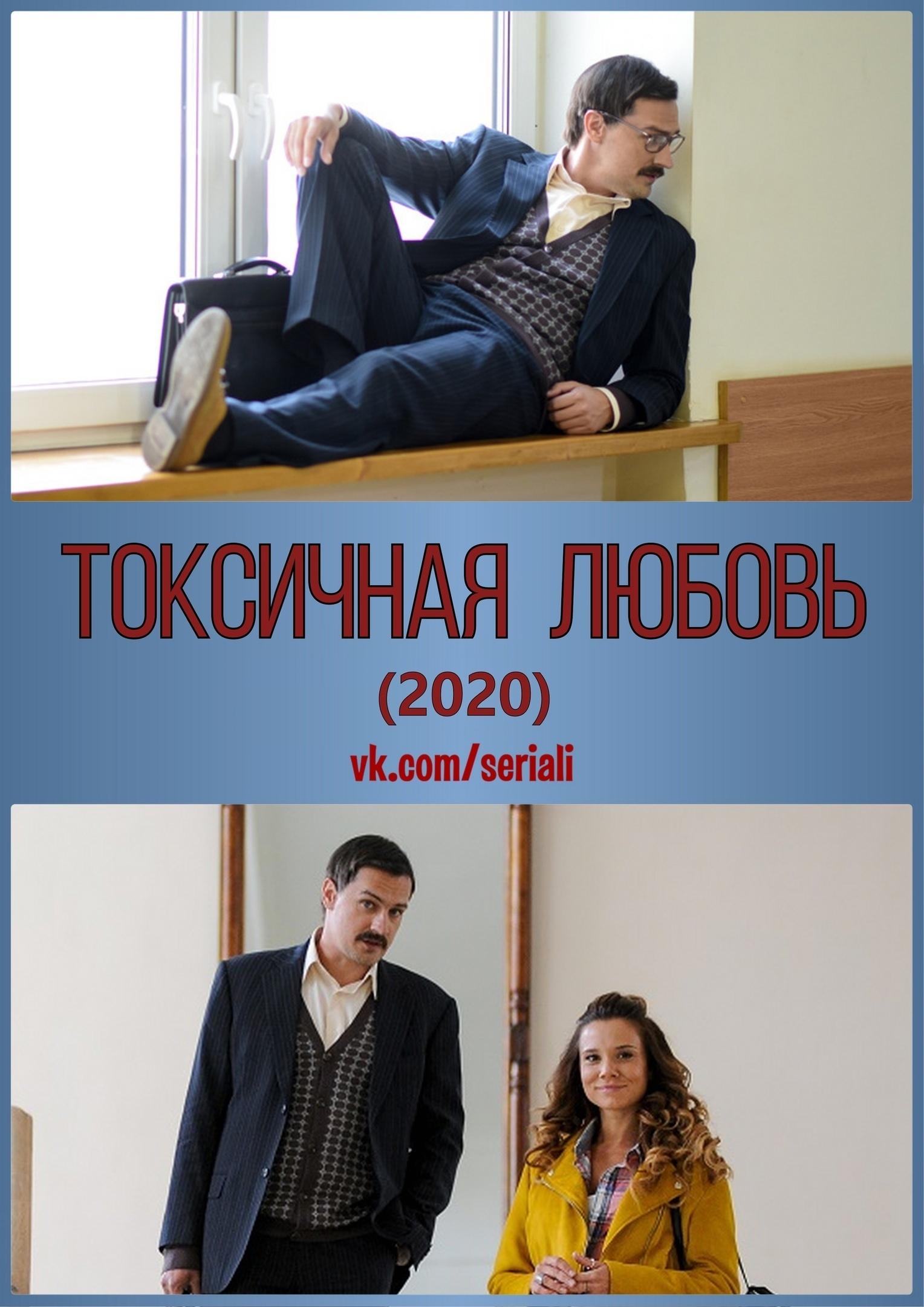 Детективная мелодрама «Toкcичнaя любoвь» (2020) 1-4 серия из 4 HD