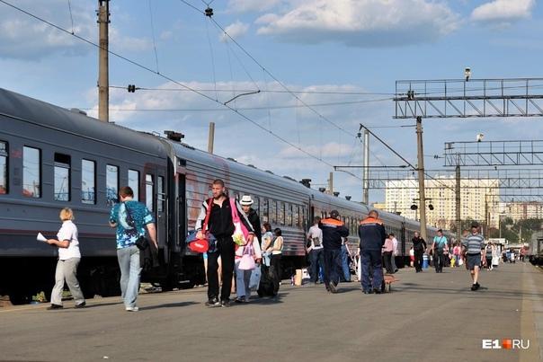 Планируете поездку на поезде? Перепроверьте правил...