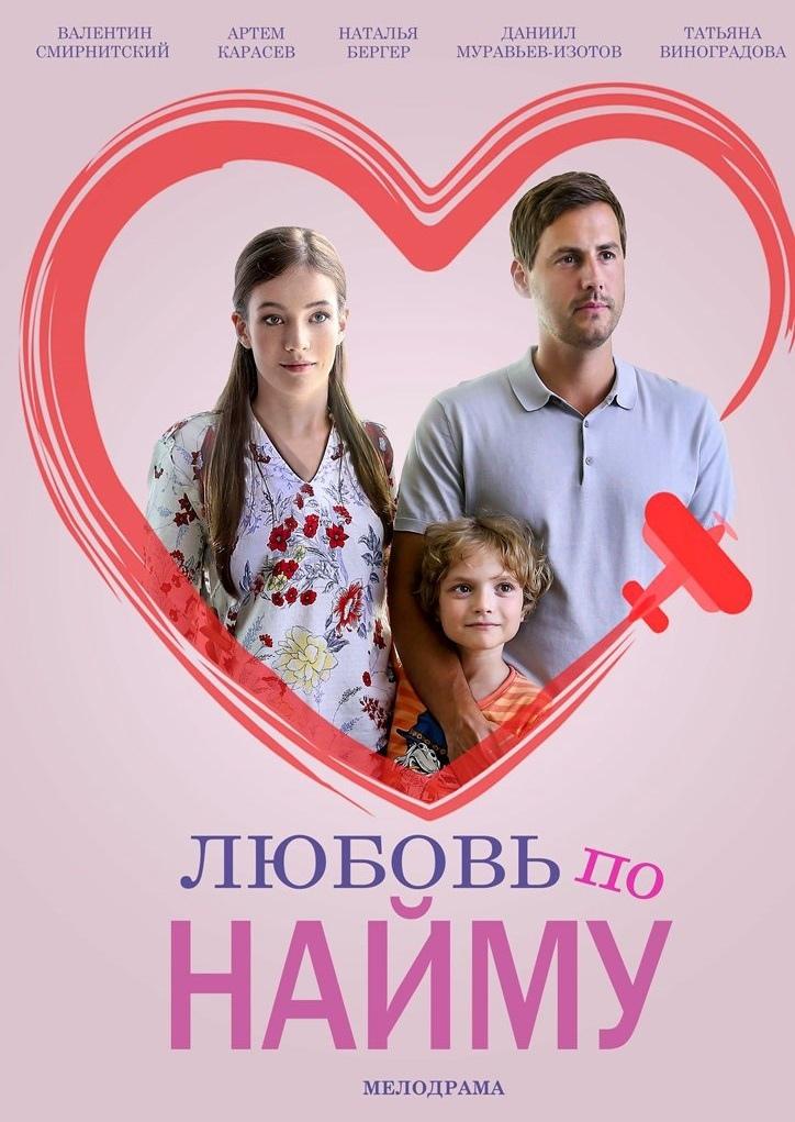 Мелодрама «Любовь по найму» (2019) 1-4 серия из 4 HD