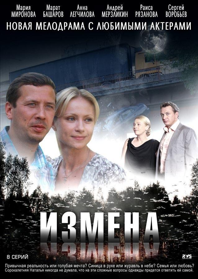 Мелодрама «Измeнa» (2012) 1-8 серия из 8 HD