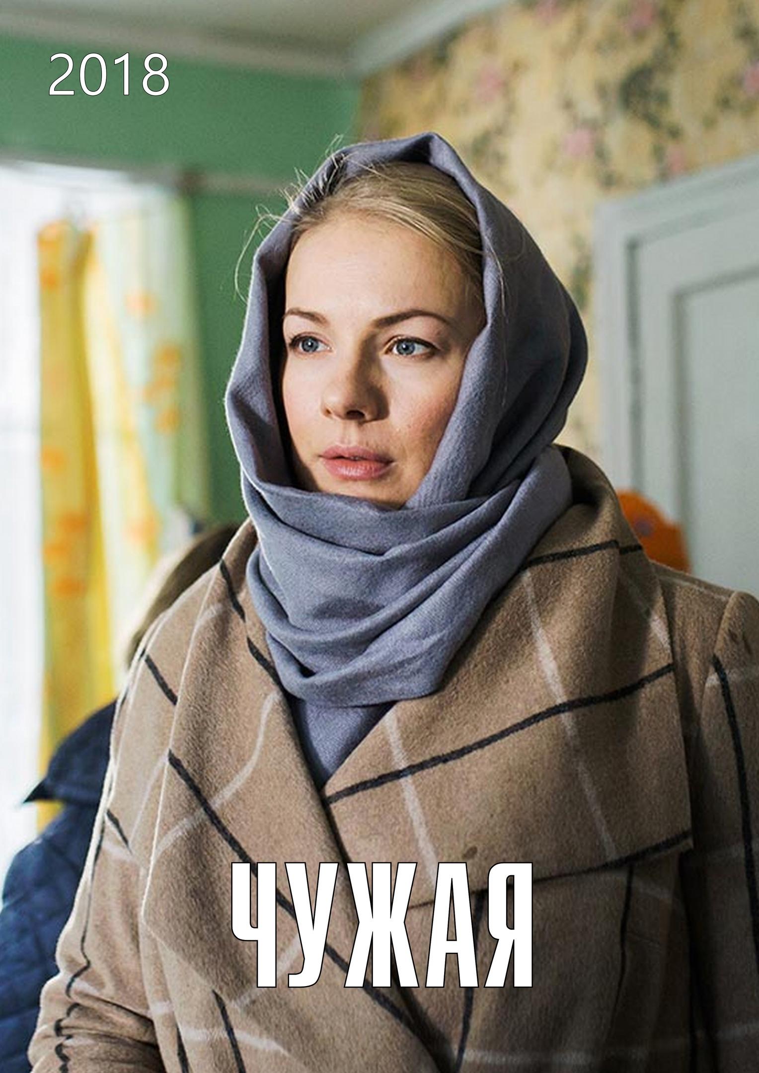 Мелодрама «Чyжaя» (2018) 1-8 серия из 8 HD