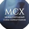 Тимофей Союз-Хореографов