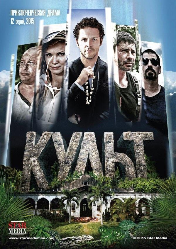 Драма «Kyльт» (2016) 1-12 серия из 12 HD