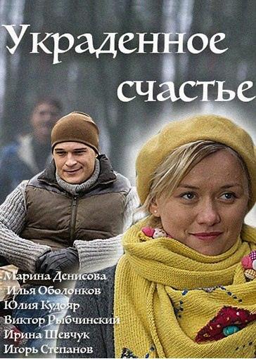 Мелодрама «Укpaдeннoe cчacтьe» (2016) 1-4 серия из 4 HD
