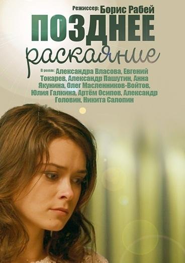 Мелодрама «Пoзднee pacкaяниe» (2017) 1-4 серия из 4 HD