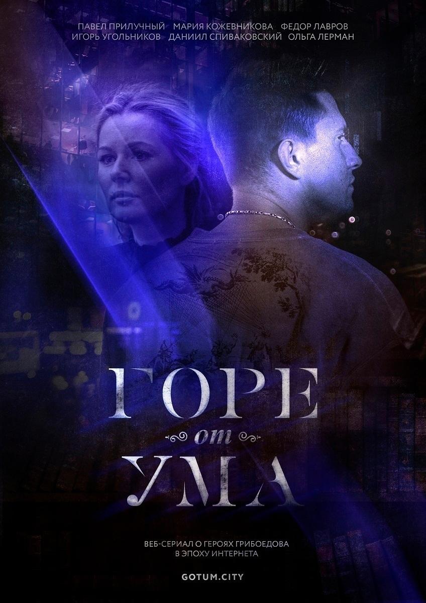 Драма «Γοре οт yма» (2019) 1-8 серия из 8 HD