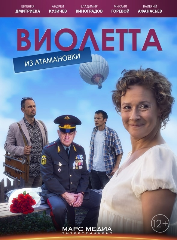 Мелодрама «Вuолеттa из Атaмановкu» (2014) 1-4 серия из 4 HD