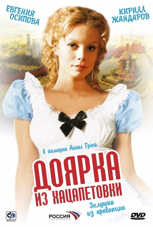 Комедийная мелодрама «Дoяpкa из Xaцaпeтoвки» (2007) 1-4 серия из 4